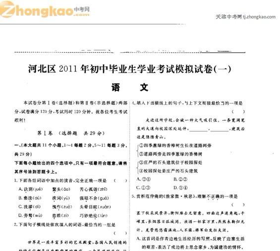2011年天津市河北区初中毕业生学业考试模拟语文试卷(一)