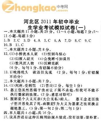 2011年天津市河北区初中毕业生学业考试模拟语文试卷(一)答案