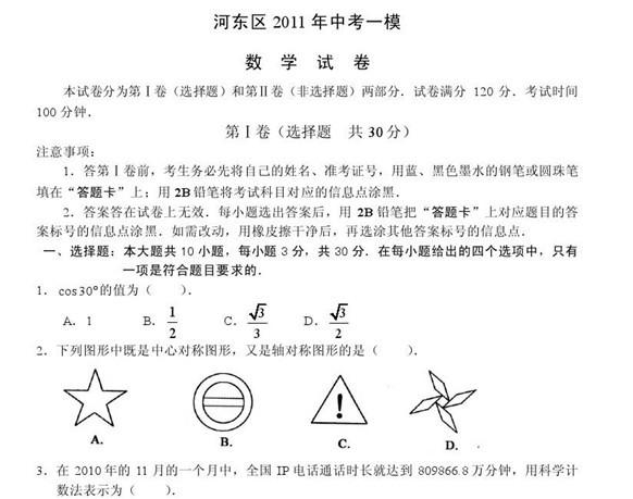 2011年天津河东区中考一模数学试题