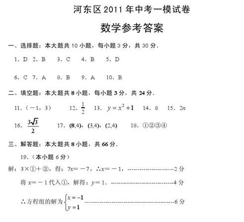 2011年天津河东区中考一模数学试题答案