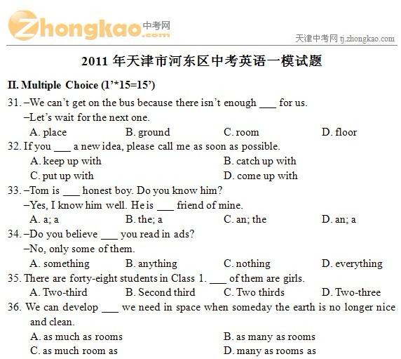 2011年天津河东区中考一模英语试题