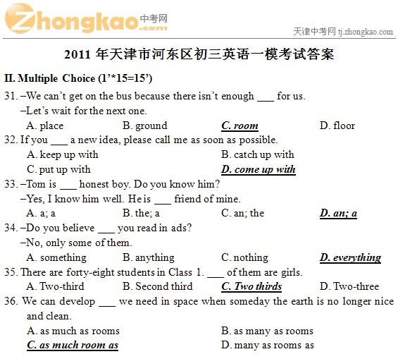 2011年天津河东区中考一模英语试题答案