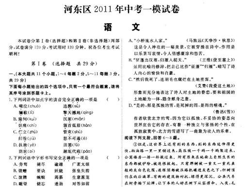 2011年天津河东区中考一模语文试题