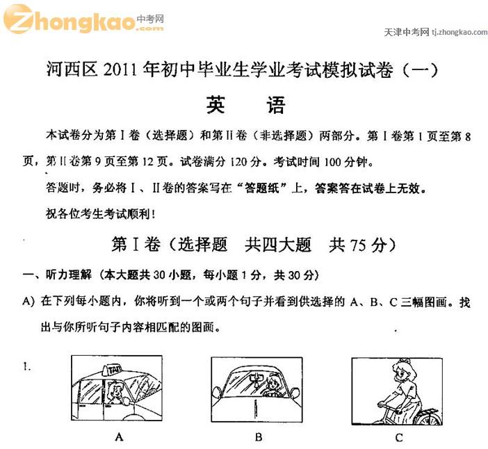 2011年天津河西区中考一模英语试卷