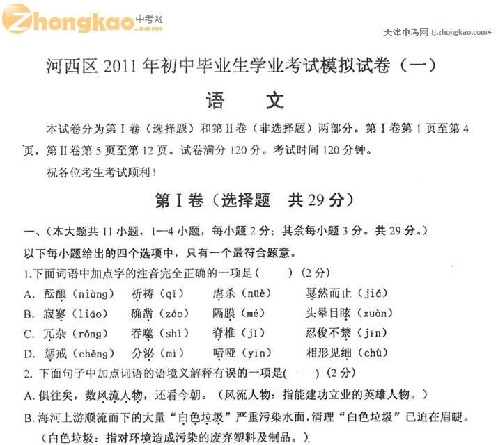 2011年天津河西区中考一模语文试卷