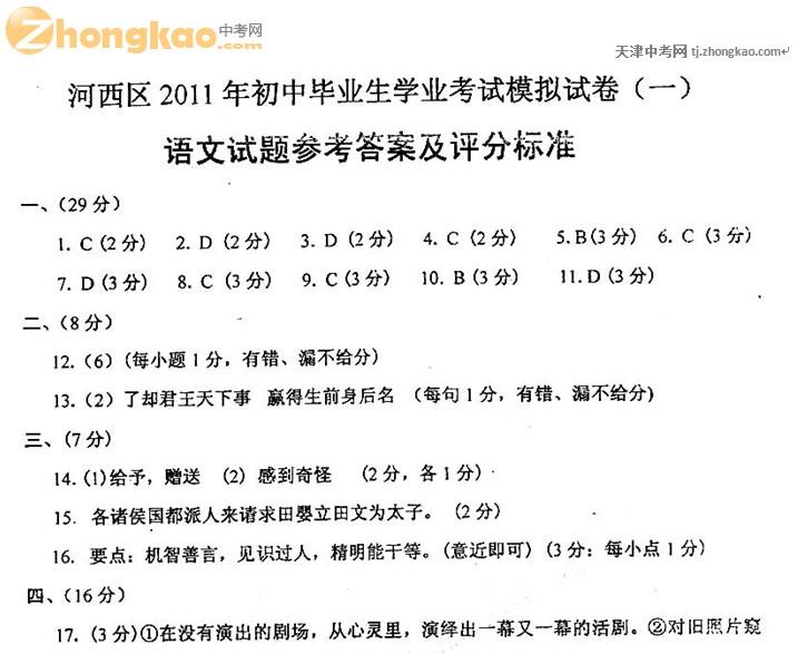 2011年天津河西区中考一模语文试卷答案