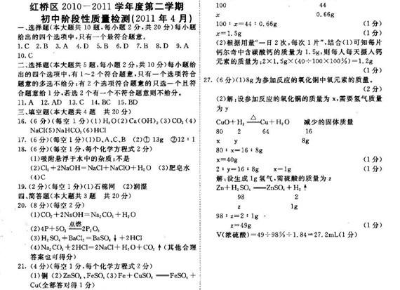 红桥区2010-2011学年度第二学期初中阶段性质量检测化学试卷答案