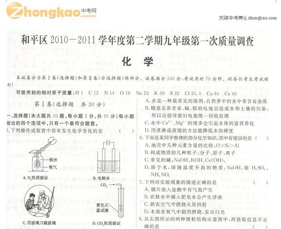2011年天津和平区中考一模化学试卷