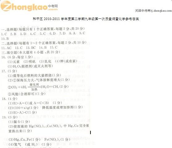 2011年天津和平区中考一模化学试卷答案