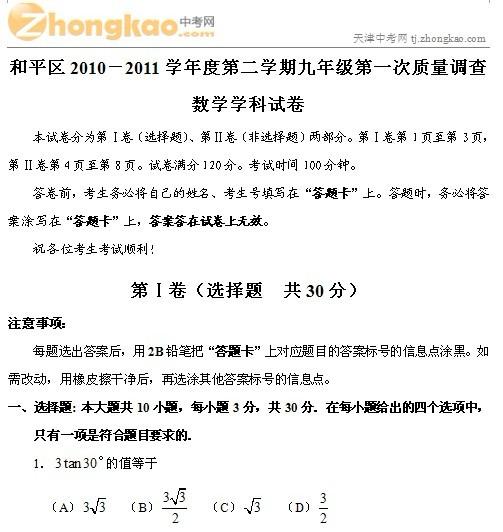 2011年天津和平区中考一模数学试卷
