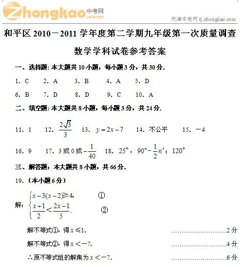 2011年天津和平区中考一模数学试卷答案