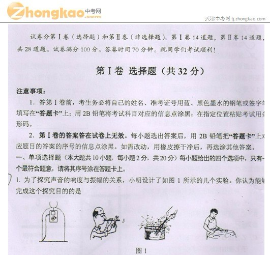 2011年天津和平区中考一模物理试卷