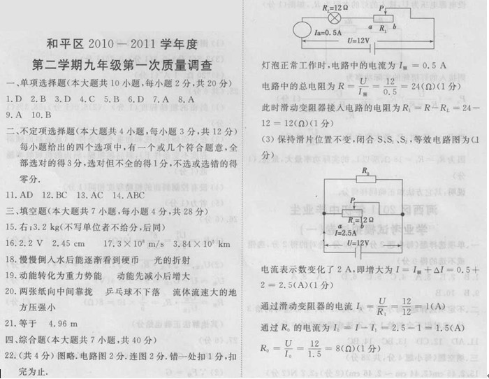 2011年天津和平区中考一模物理试卷答案