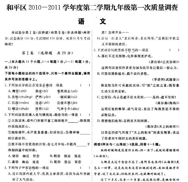 2011年天津和平区中考一模语文试卷