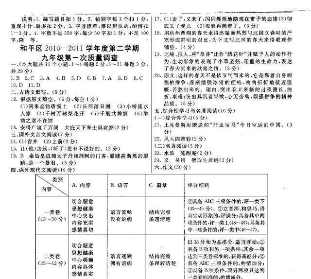 2011年天津和平区中考一模语文试卷答案