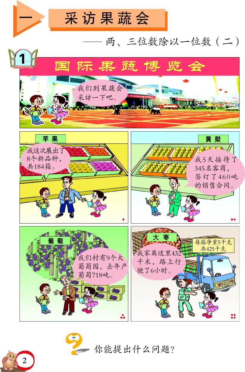 青岛版六年制小学数学三年级下册电子书下载