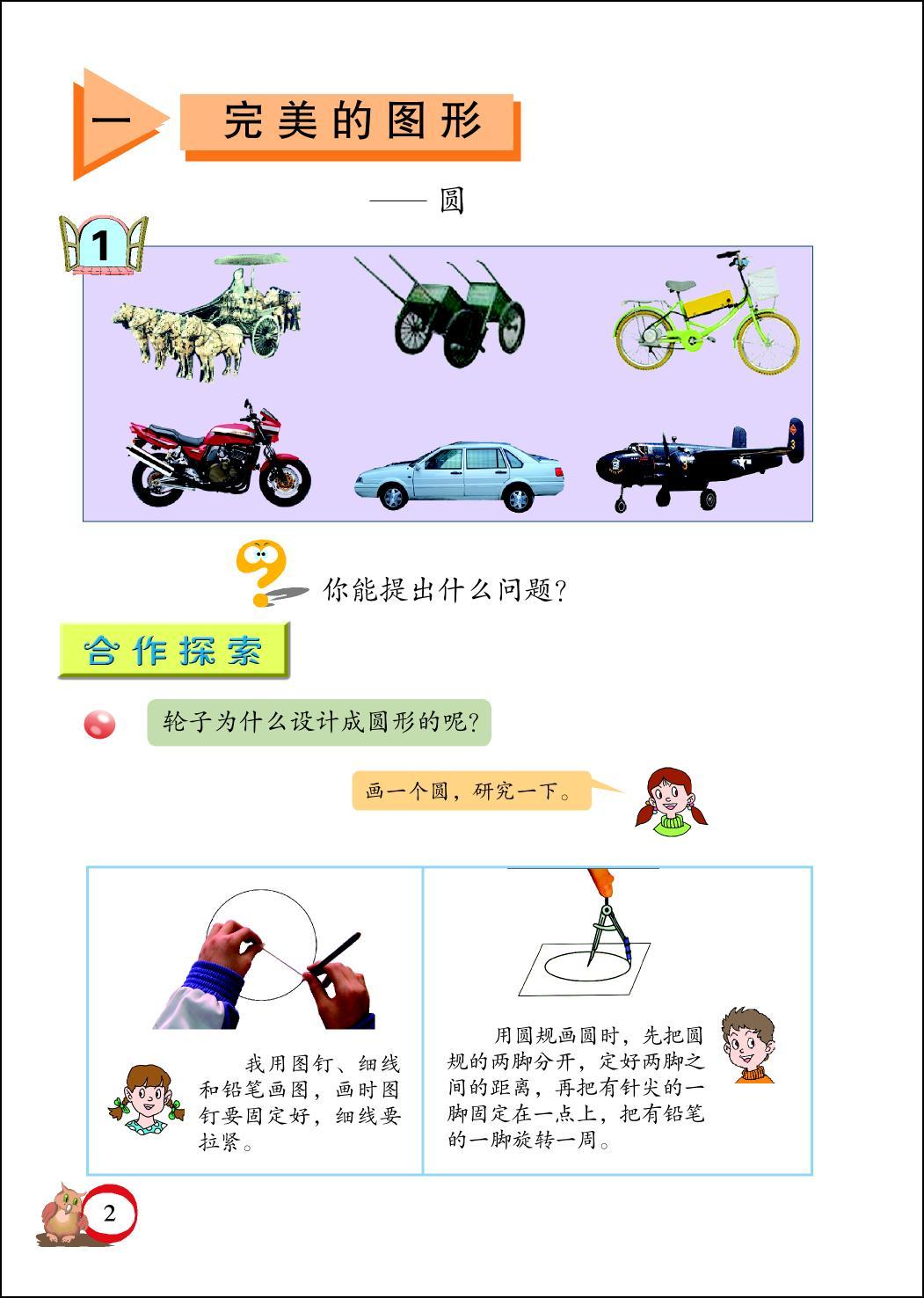 青岛版六年制小学数学五年级下册电子书下载