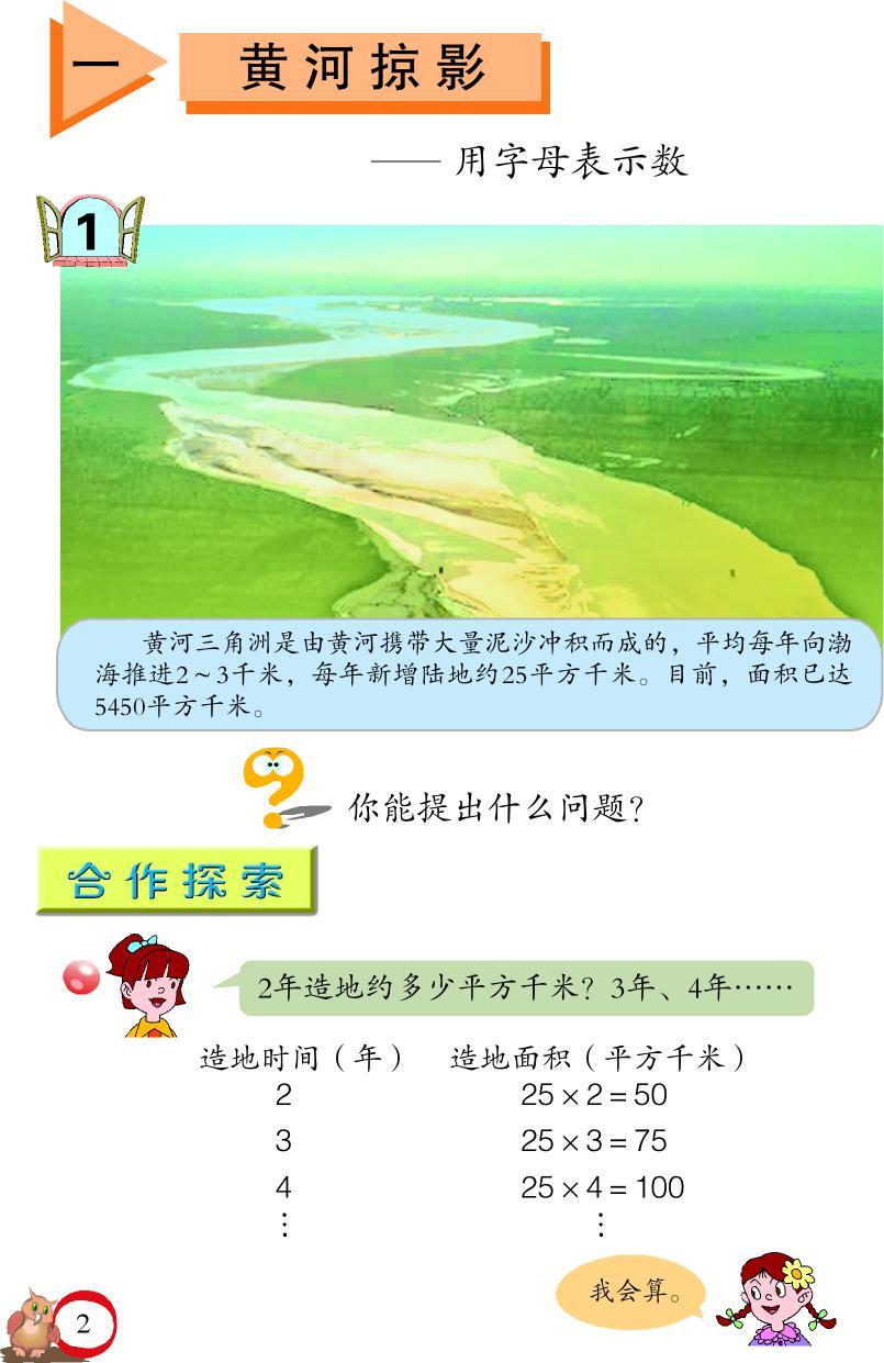 青岛版六年制小学数学四年级下册电子书下载