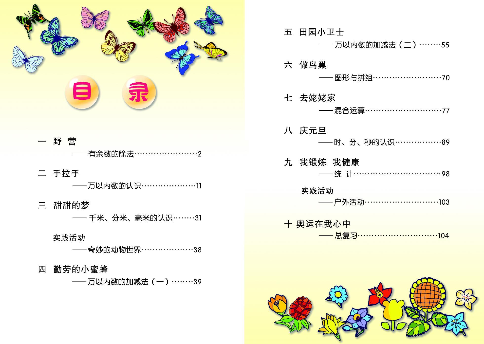 青岛版六年制小学数学二年级下册电子书下载