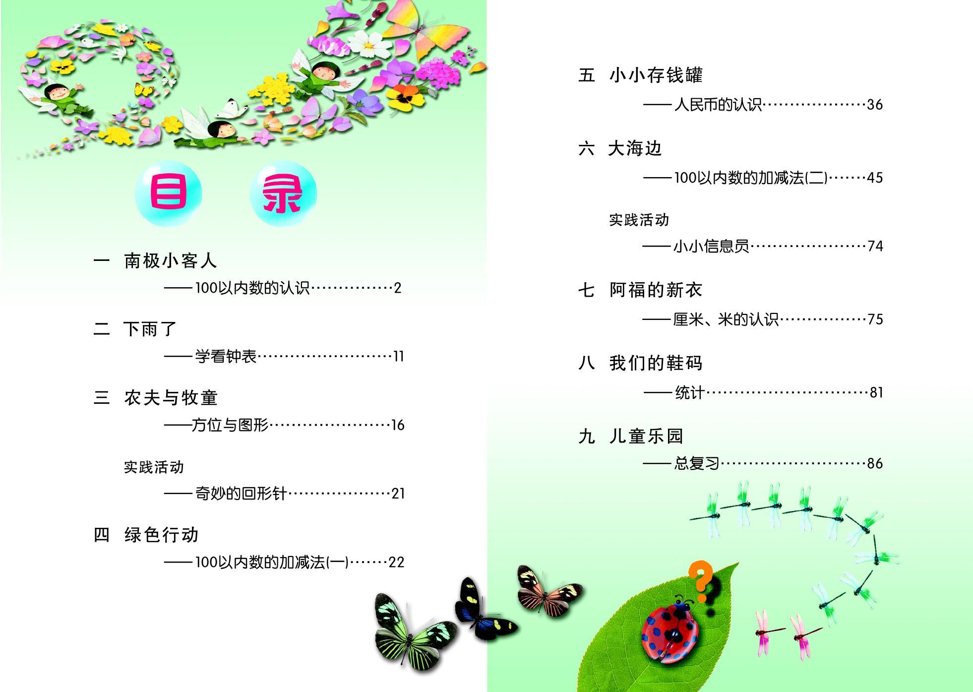 青岛版六年制小学数学一年级下册电子书下载