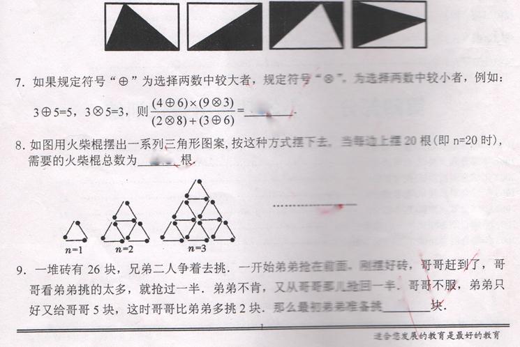 重庆十一中综合素质_重庆二外小升初2009综合素质测试真题