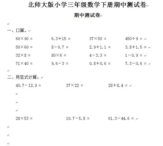 【2016年秋北师大版小学数学六年期中质量分析】
