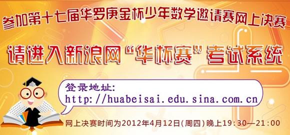 十七届华杯赛网上决赛登录地址