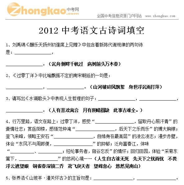2012中考语文古诗词填空