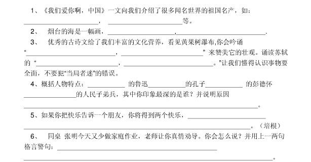 苏教版六下册个性年级期末试卷_苏教版六年级语文签名小学生qq图片