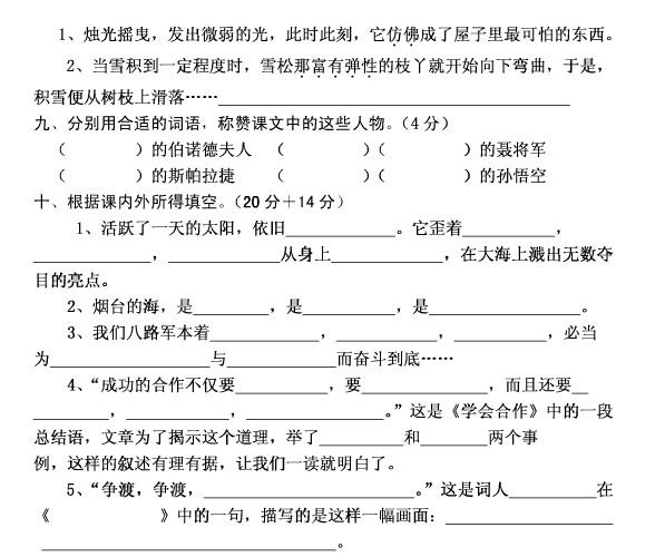 青岛小升初 苏教版小学语文六年级下册期中测试题(2)