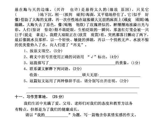 青岛小升初 苏教版小学语文六年级下册期中测试题(3)