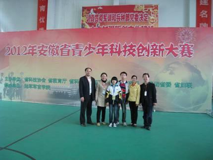 青少年科技创新大赛_2012年安徽省青少年科技创新大赛48中获奖名单