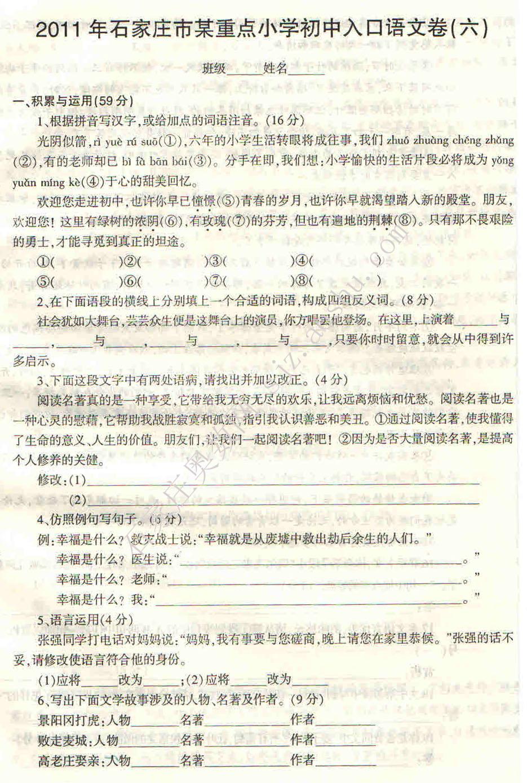2011年石家庄市某初中入口重点试卷初中小学小密网站语文图片