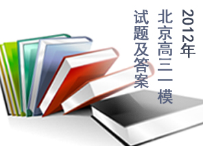 2012年北京高三一模��}及答案
