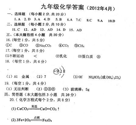 红桥区2011-2012学年度第二学期初中阶段性质量检测(2012年4月)化学答案