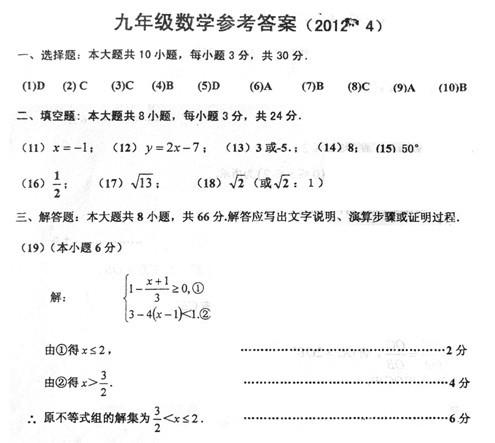 红桥区2011-2012学年度第二学期初中阶段性质量检测(2012年4月)数学答案
