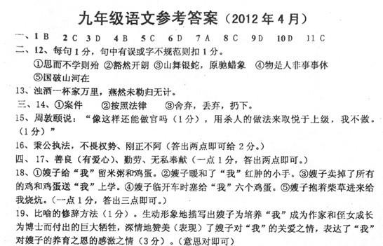 红桥区2011-2012学年度第二学期初中阶段性质量检测(2012年4月)语文答案