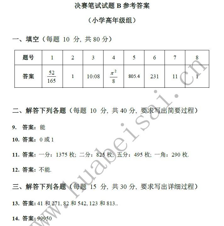 济南,第十七届,华杯赛,决赛,高年级,试题,答案
