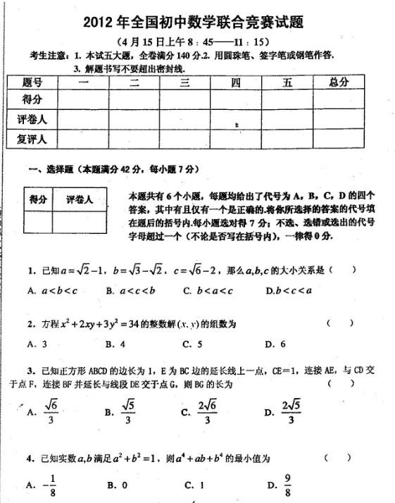 2012年全国初中数学联合竞赛决赛试题