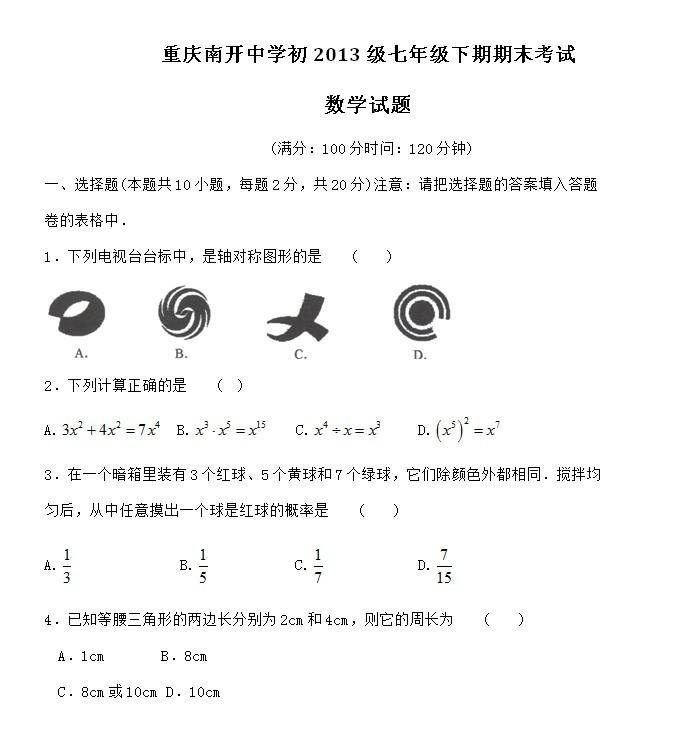 初一上15课测试题初中睢宁县中南吗有睢图片
