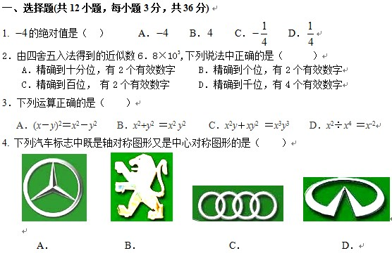 2012年深圳中考数学全真模拟试卷(五)