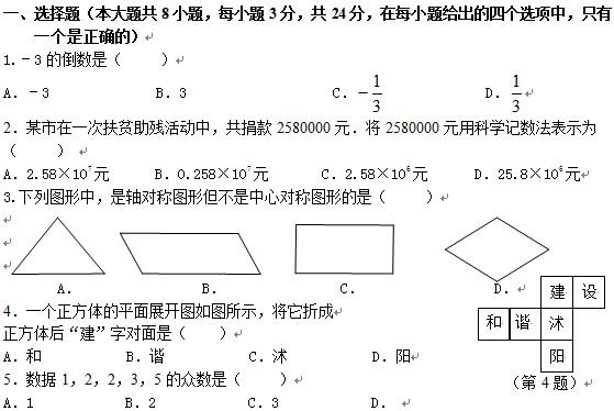 2012年深圳中考数学全真模拟试卷(六)