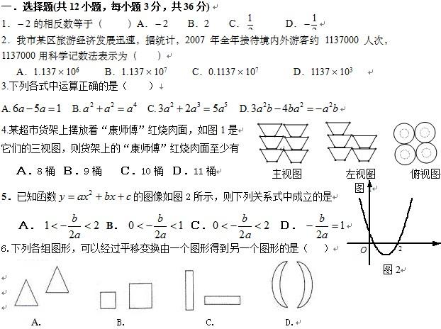 2012年深圳中考数学全真模拟试卷(七)