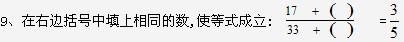 武汉奥数网
