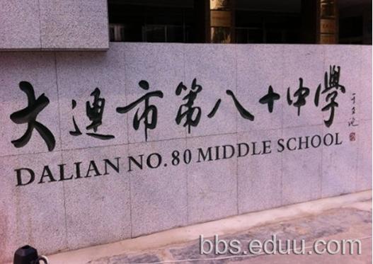 大连八十中学新校区