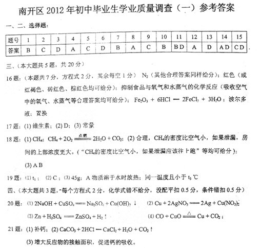 南开区2012年初中毕业生学业水平质量调查(一)
