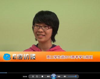 高二学生谈2013高考学习计划