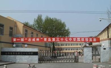 青島37中搬入9中老學校 加掛同濟附屬中學校牌