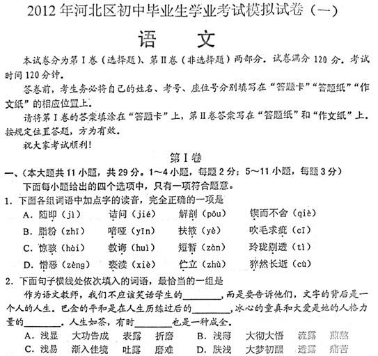 2012年河北区初中毕业生学业考试模拟试卷(一)语文