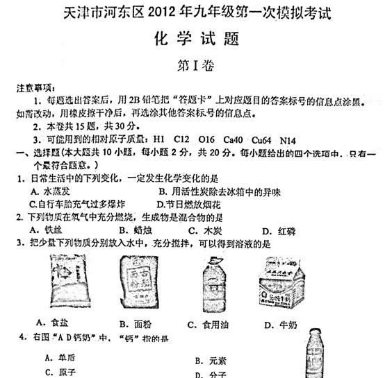 天津市河东区2012年九年级第一次模拟考试化学试卷